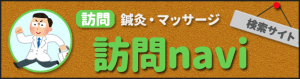 houmon-banner_mini.png
