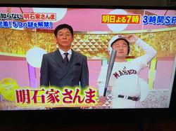 リトル清宮 テレビ_190122_0035