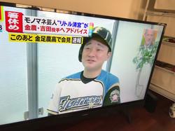リトル清宮 テレビ_190122_0016