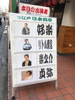 余興_190122_0004
