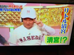 リトル清宮 テレビ_190122_0033