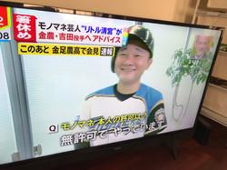 リトル清宮 テレビ_190122_0017