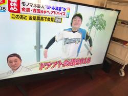 リトル清宮 テレビ_190122_0019