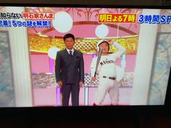 リトル清宮 テレビ_190122_0036