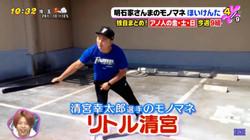 リトル清宮 テレビ_190122_0001