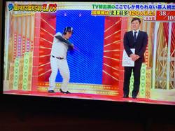 リトル清宮 テレビ_190122_0025