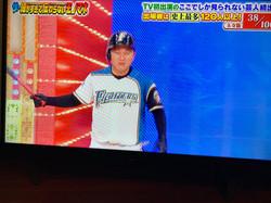 リトル清宮 テレビ_190122_0022