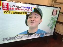 リトル清宮 テレビ_190122_0013
