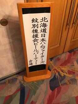 リトル清宮 日ハム関連系イベント_190122_0009