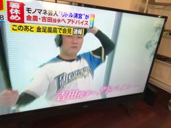 リトル清宮 テレビ_190122_0020