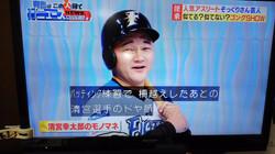 リトル清宮 テレビ_190122_0002