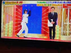 リトル清宮 テレビ_190122_0023