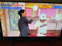 リトル清宮 テレビ_190122_0028