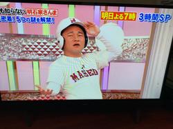 リトル清宮 テレビ_190122_0029