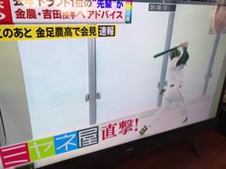 リトル清宮 テレビ_190122_0021