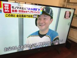 リトル清宮 テレビ_190122_0015