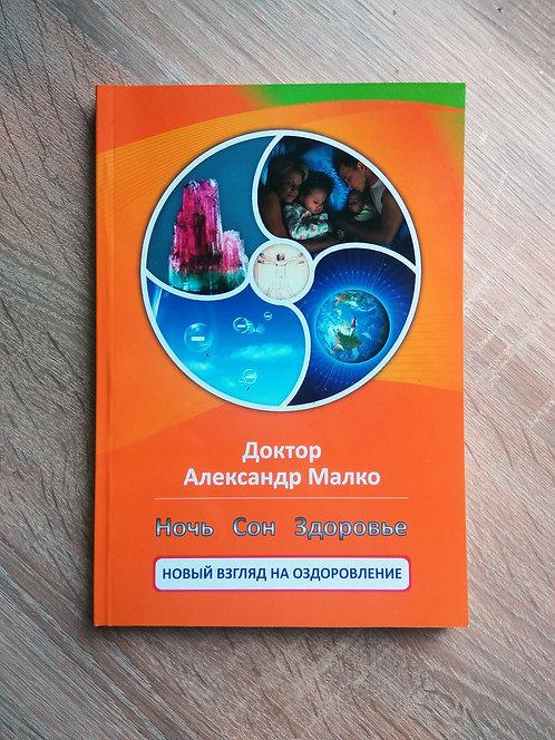 Книга «Ночь. Сон. Здоровье. Тепловой Ковёр»