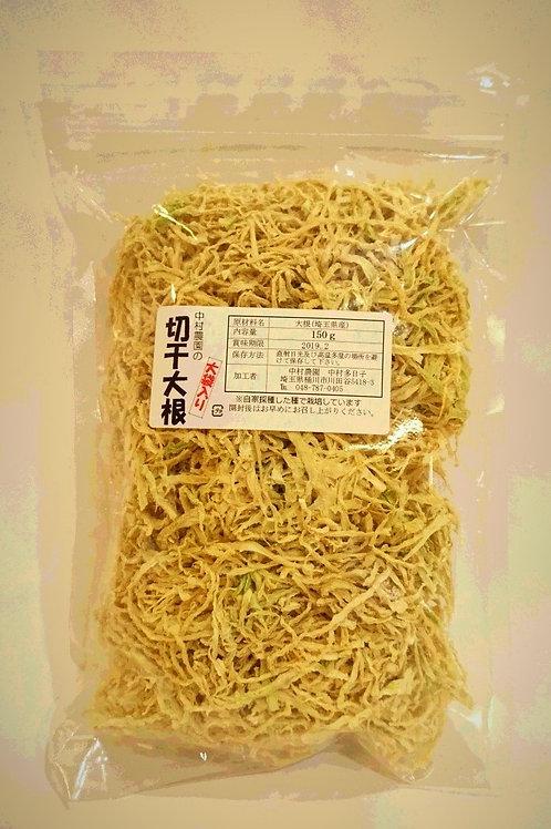 切干大根 大袋入り(150g)