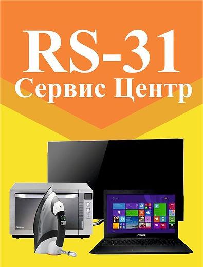 RS-311.jpg