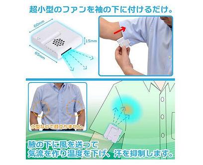 thanko-electric-armpit-cooler-2.jpg