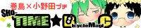 巻島裕介×小野田坂道プチオンリー「SHO-TIME☆Bicycle-MagiC」