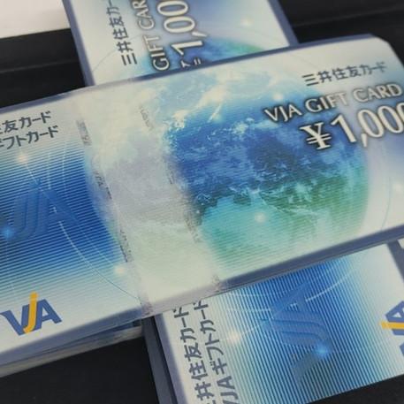 【金券】VJAギフトカード買取