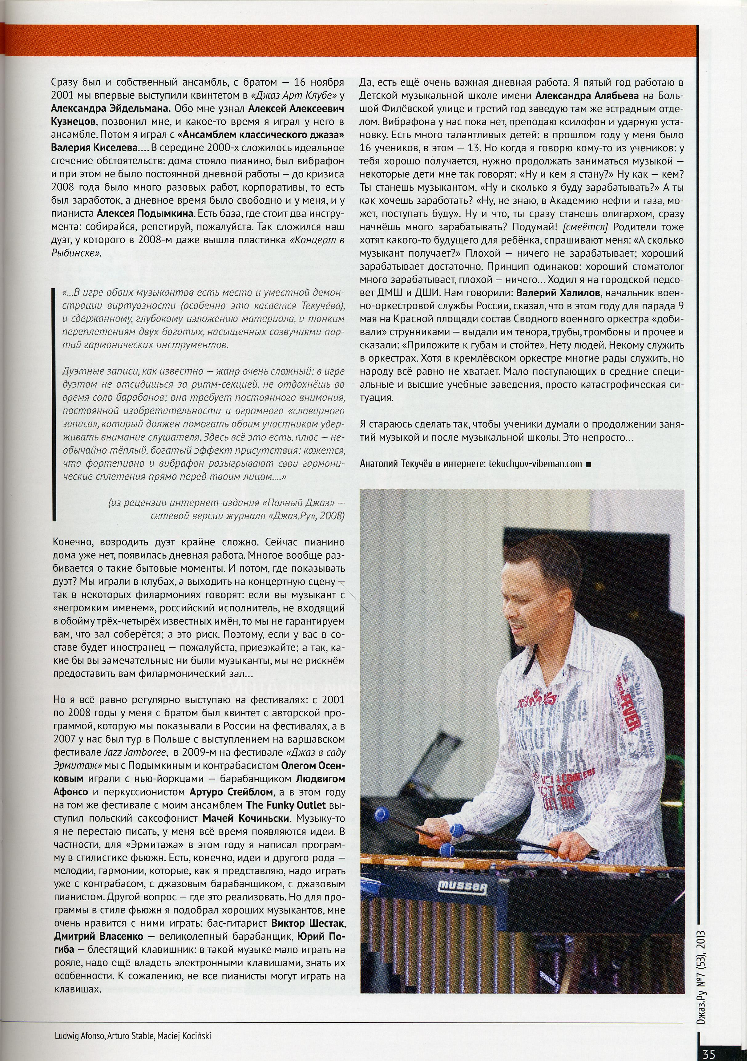 Интервью 5