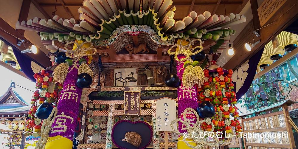 ずいき祭/ Zuiki matsuri