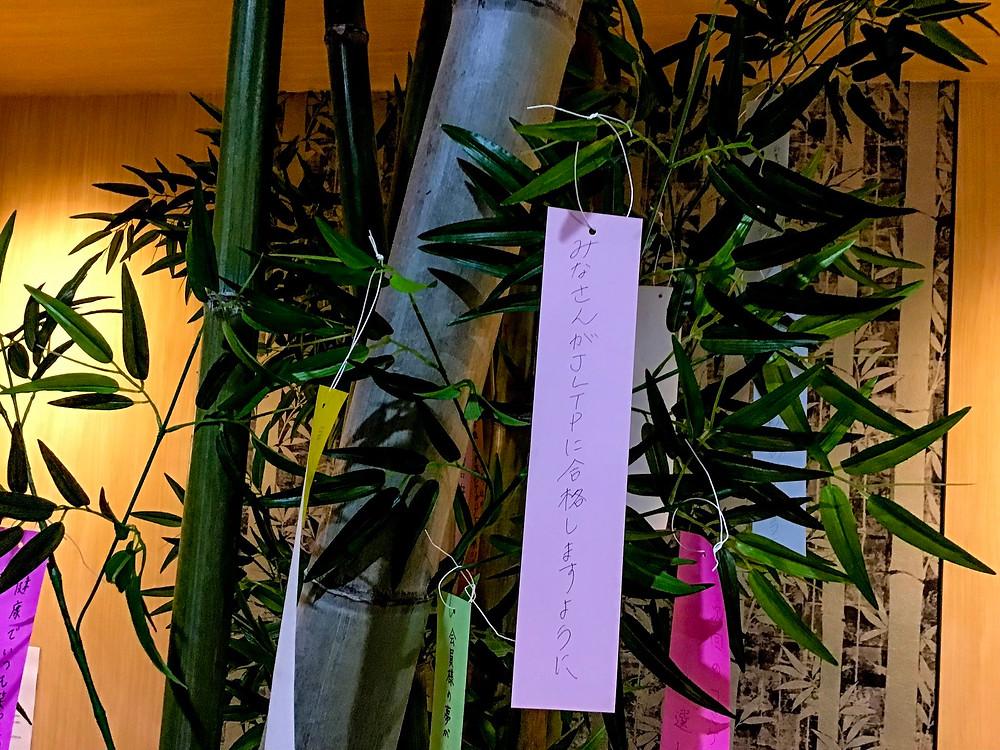 たなばた/Tanabata