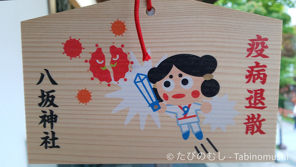 八坂神社の絵馬/ Ema wooden board in Yasaka Shrine