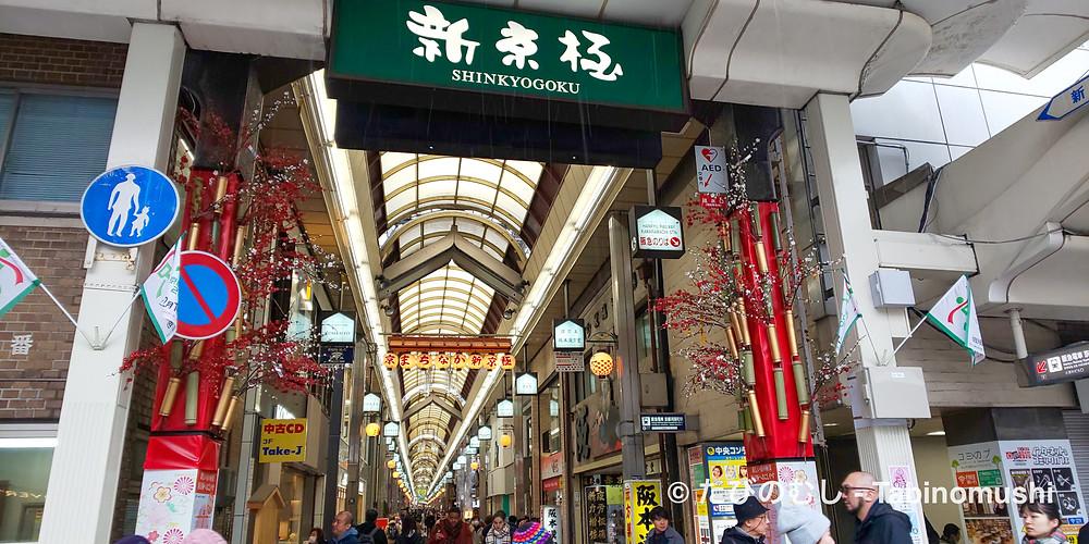 新京極/ Shinkyogoku
