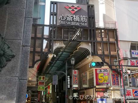 大阪の筋(すじ)と通(とおり)のお話/Different Ways to Name Streets in Osaka