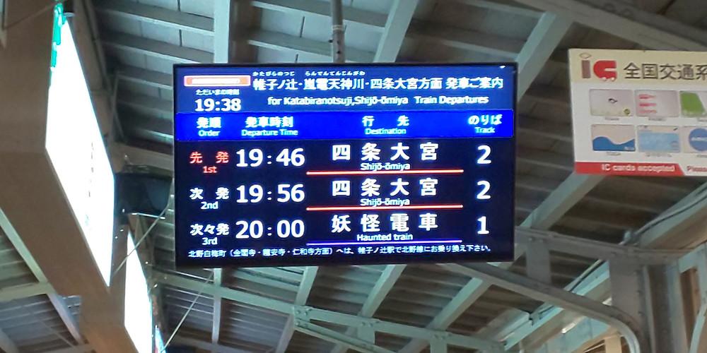 嵐電/ Randen Line