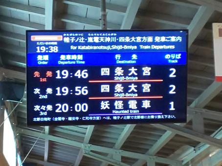 嵐電妖怪電車と怪談/Monster Train (Keifuku Line) and Japanese specters.