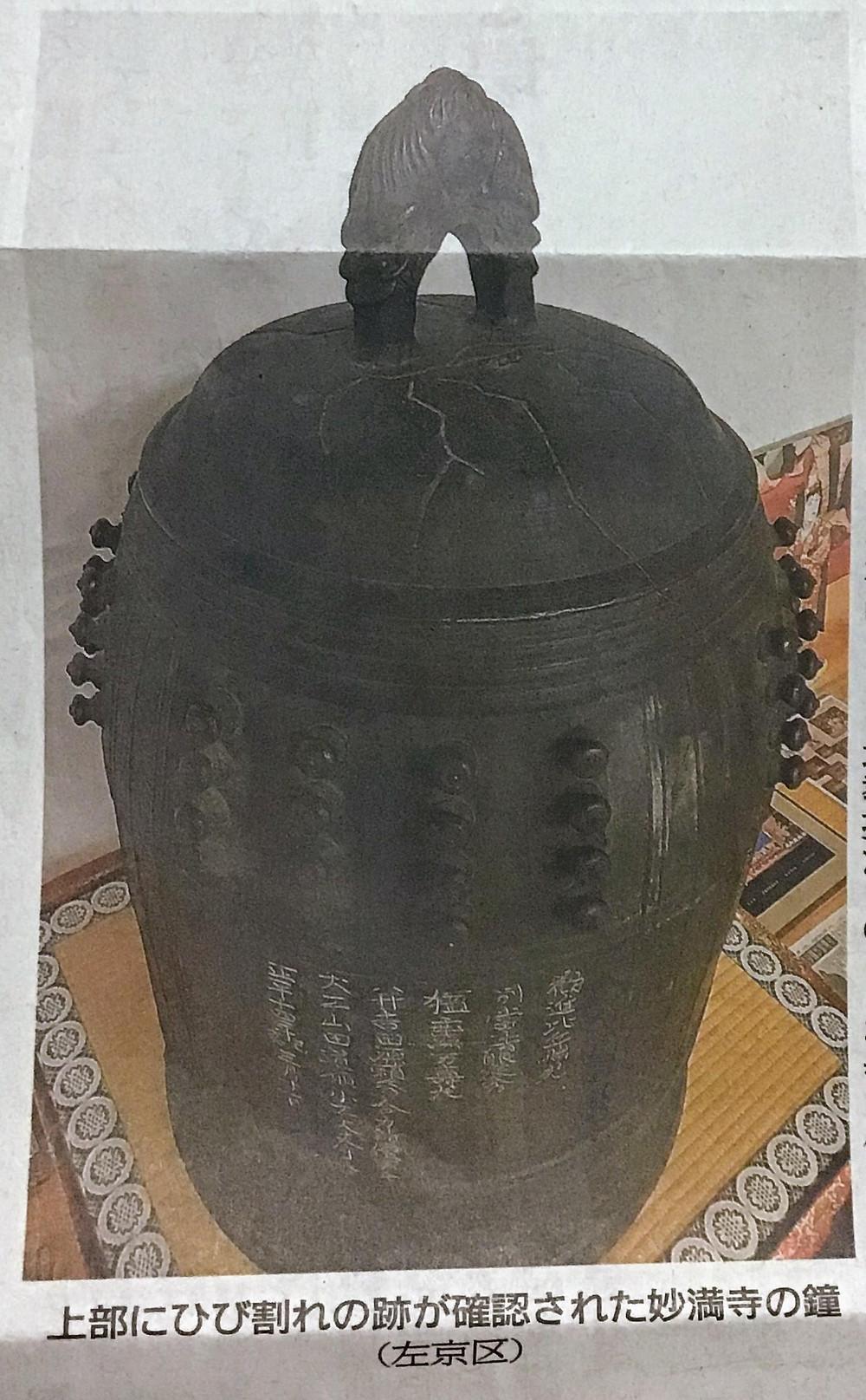 妙満寺の釣鐘/ bell at Myomanji