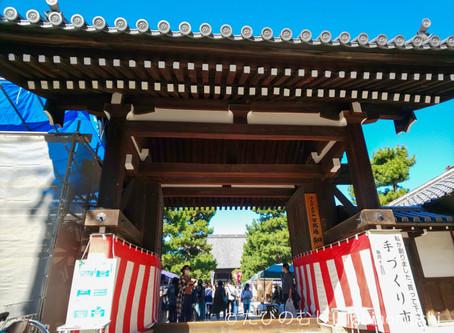 百万遍さんの手づくり市/Flea Market in Chionji at Hyakumanben
