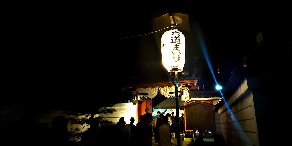 六道まいり/ Rokudo mairi