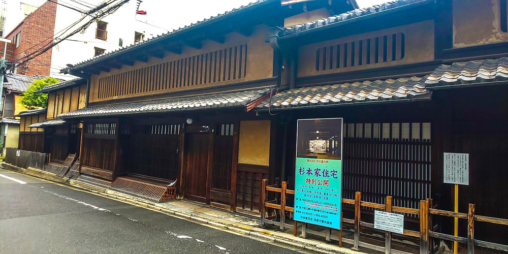 杉本家住宅 - the Sugimoto Residence