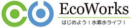 エコワークスロゴ