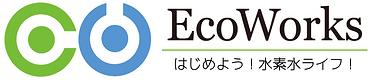 エコワークスのロゴ