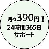 料金マーク.jpg