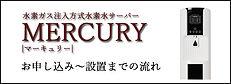 MERCURY お申し込み~設置までの流れの画像