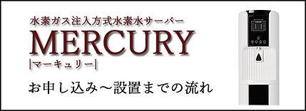MERCURY お申し込み~設置までの流れ.jpg