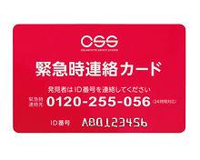 CSS_緊急連絡カード表_.jpg