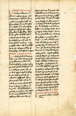Armenian Manuscript Bible - 1121