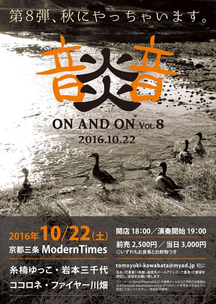 20161022_DMoe