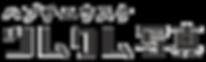 tsumukumu_logo.png