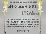 [Awards] Sanghoon Baek has received Best Poster Paper Award