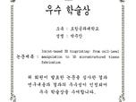[Awards] Ju An Park has received 'Excellent academic award'
