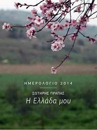 H ELLADA MOU COVER 2014.jpg